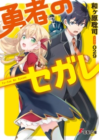 yuusha_no_segare_v1_cover